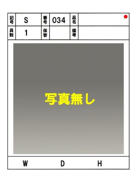 A2-S-0034